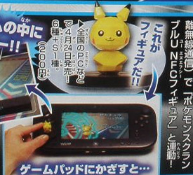 Pokemon Rumble U the first Wii U Game to use NFC with Pokemon figurines