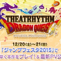Theatrhythm-DQ-Ann-3DS