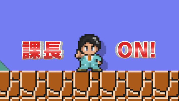 Game Center CX's Arino lands in Super Mario Maker on November 5th