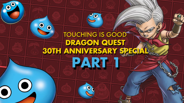 Watch Touching is Good: Dragon Quest 30th Anniversary Special Part 1