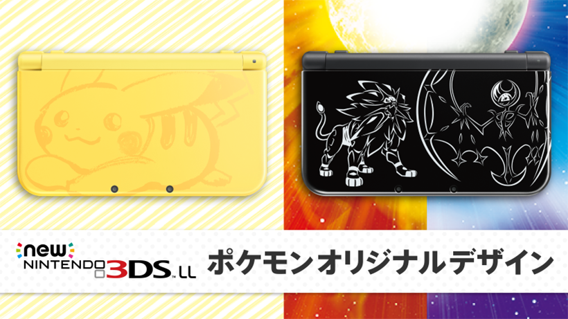nintendo 3ds xl special editions