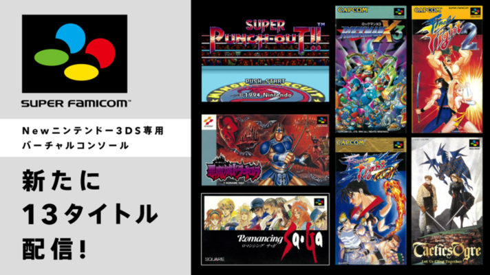 Nintendo mass releasing Super Famicom games on Japanese Virtual Console for system's 26th Birthday