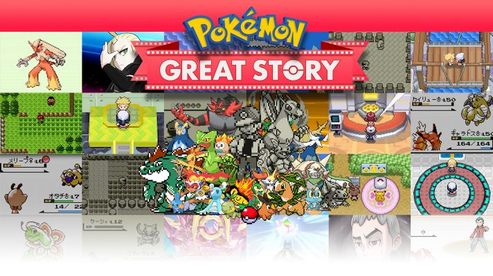 You can now create a memory of your own Pokemon Journey